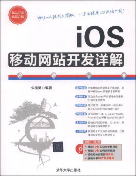 网站开发非常之旅:iOS移动网站开发详解