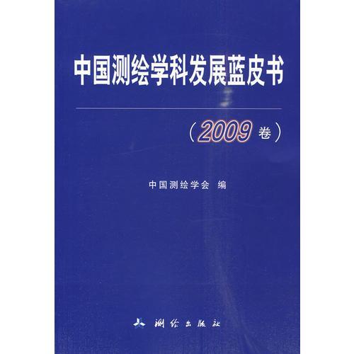 中国测绘学科发展蓝皮书(2009卷)