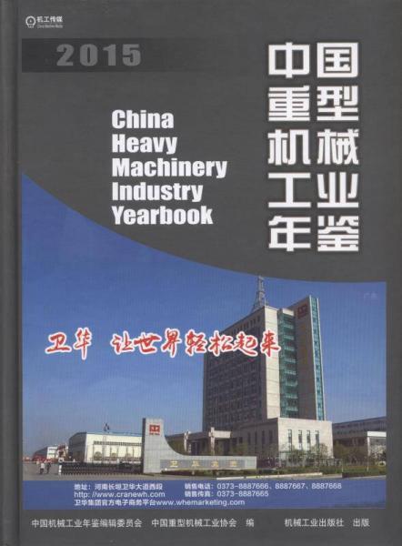 中国重型机械工业年鉴2015
