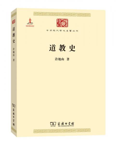 道教史/中华现代学术名著丛书