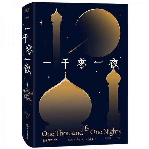 一千零一夜(收录《阿里巴巴和四十大盗》《阿拉丁与神灯》知名阿拉伯语翻译家郅溥浩直译未删节版本)