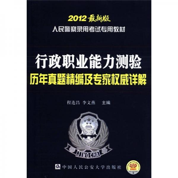 人民警察录用考试专用教材:行政职业能力测验历年真题精编及专家权威详解(2012最新版)