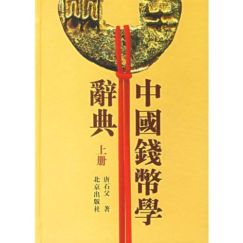 中国钱币学辞典(上下册)
