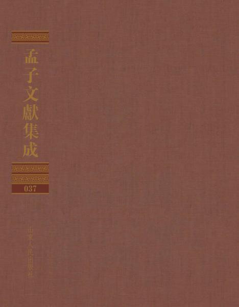 孟子文献集成(第三十七卷)