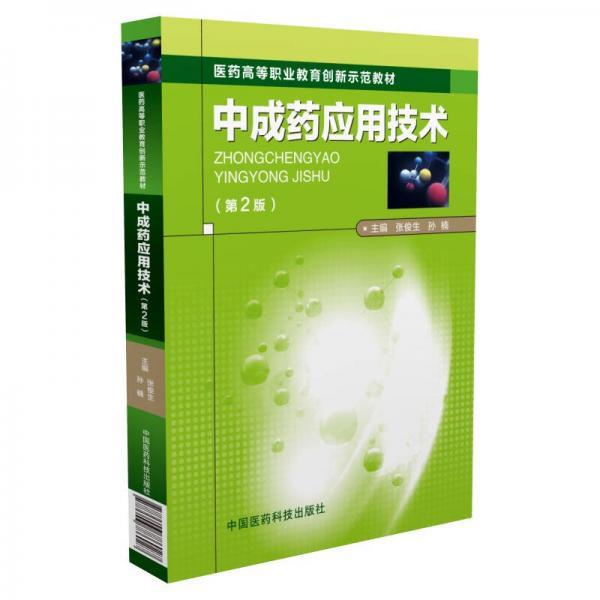 中成药应用技术(第2版)