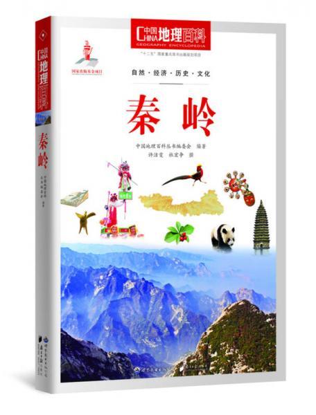 中国地理百科丛书 秦岭