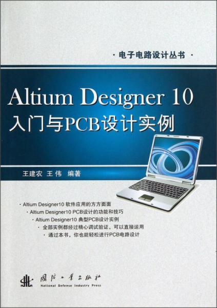 电子电路设计丛书:Altium Designer10入门与PCB设计实例