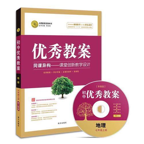 优秀教案地理七年级2015秋(人教)