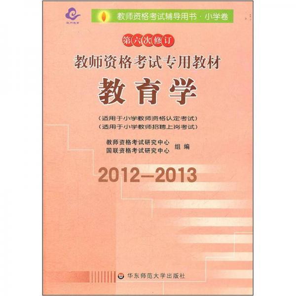 教师资格考试专用教材·小学卷:教育学(2012-2013)(第六次修订)
