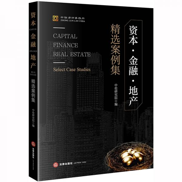 资本·金融·地产:精选案例集
