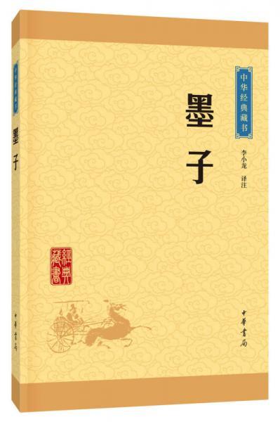 中华经典藏书 墨子(升级版)