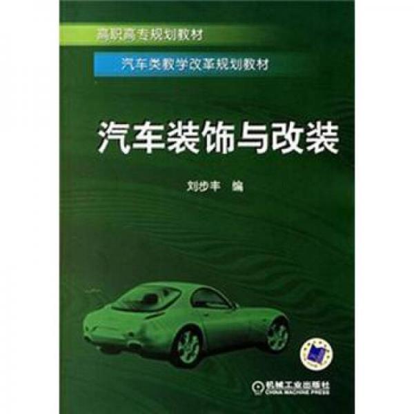 高职高专规划教材·汽车类教学改革规划教材:汽车装饰与改装