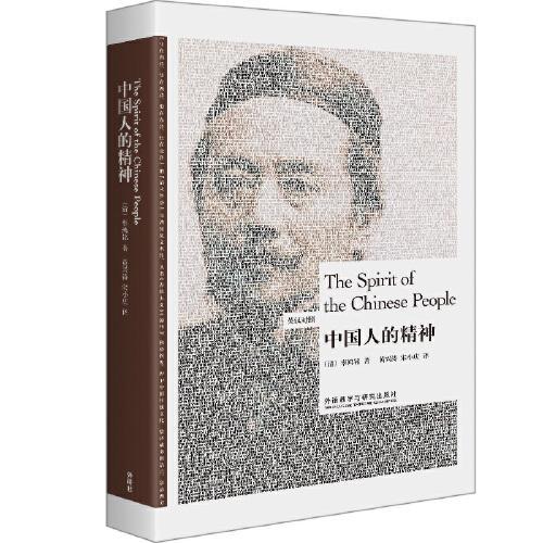 中国人的精神(英汉对照)(博雅双语名家名作)