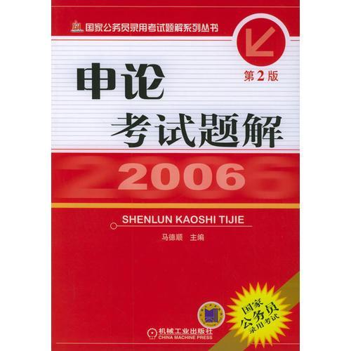 2006申论考试题解(第二版)——国家公务员录用考试题解系列丛书