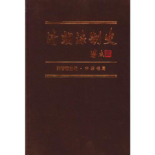 清朝法制史