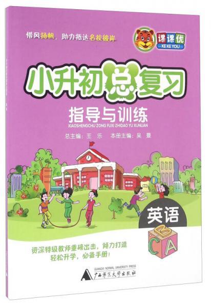 小升初总复习指导与训练:英语