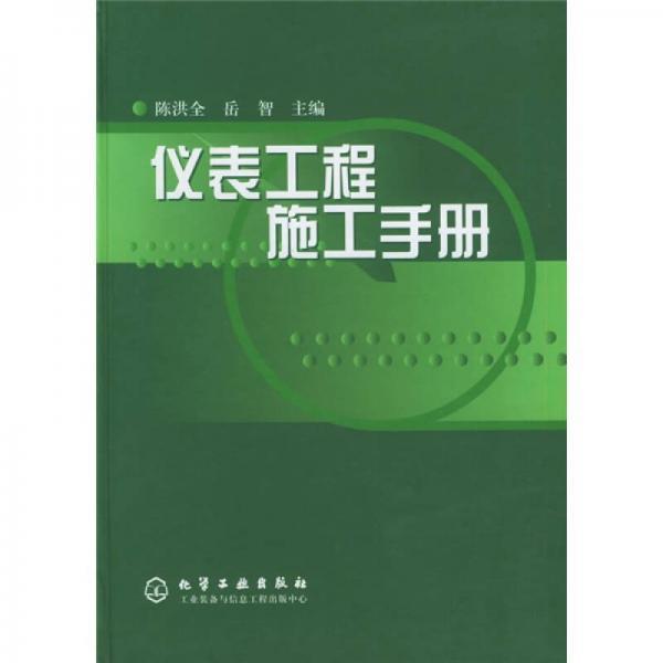 仪表工程施工手册