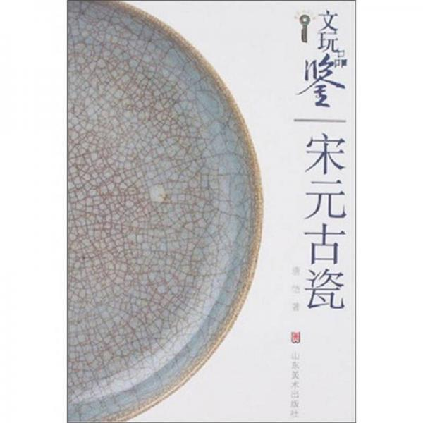 文玩品鉴:宋元古瓷
