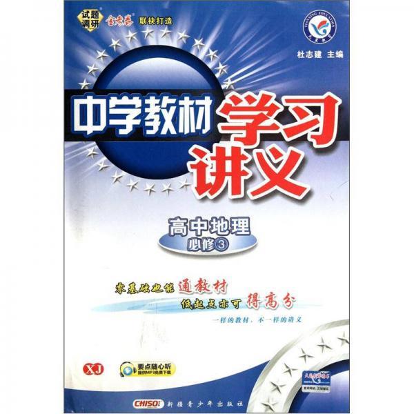 中学教材学习讲义:高中地理(必修3·XJ)