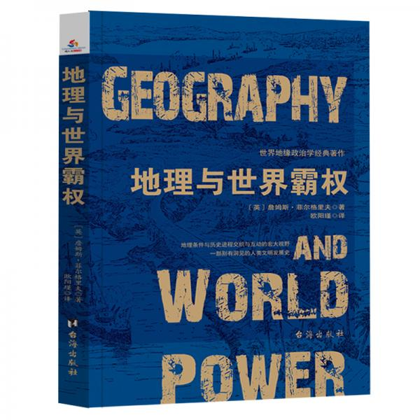 地理与世界霸权