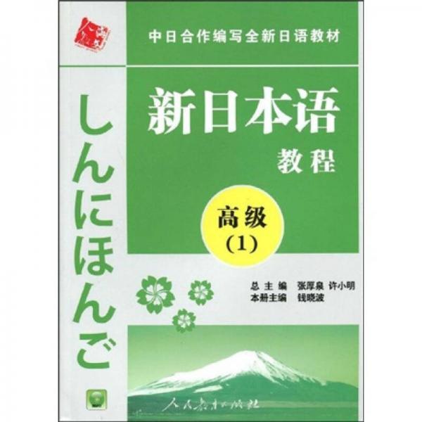 中日合作编写全新日语教材:新日本语教程(高级1)