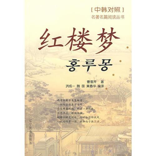 红楼梦(中韩对照)/名著名篇阅读丛书
