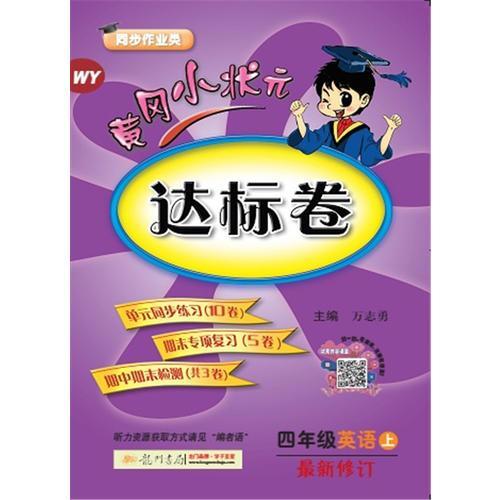 2018年秋季:黄冈小状元达标卷 四年级英语(上)WY 外研版