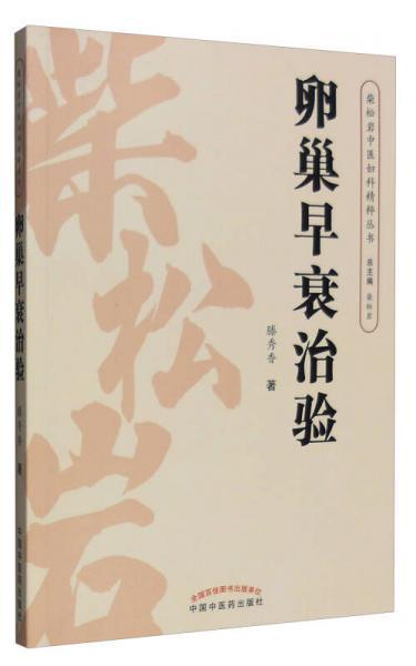 柴松岩中医妇科精粹丛书:卵巢早衰治验