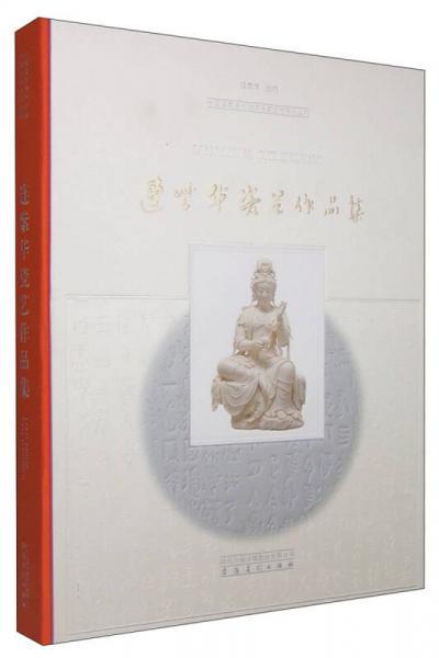中国国家博物馆编名家艺术系列丛书:连紫华瓷艺作品集