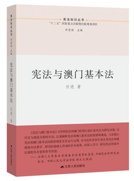 宪法与澳门基本法(中华人民共和国成立70周年主题读物)
