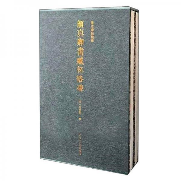 颜真卿书臧怀恪碑(套装共2册)/善本碑帖精华