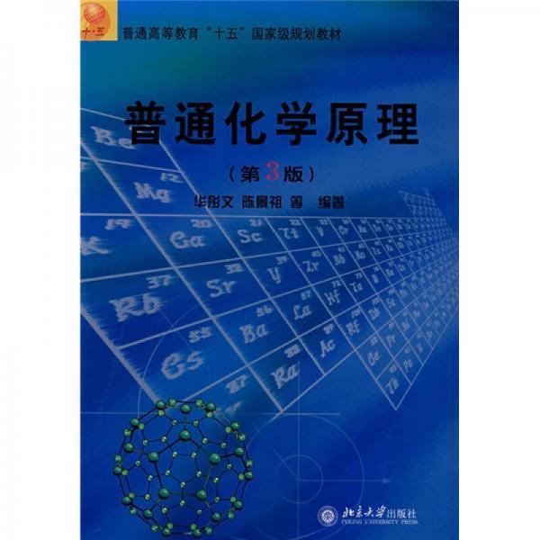 """普通高等教育""""十五""""国家级规划教材:普通化学原理(第3版)"""