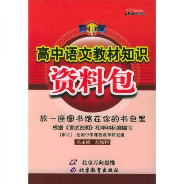 一网打尽:高中语文教材知识资料包(第1次修订)