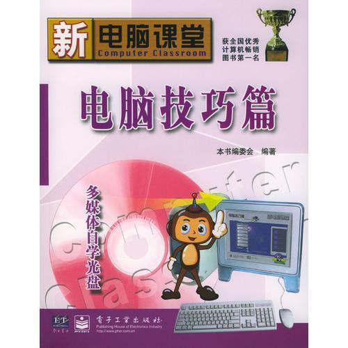 新电脑课堂:电脑技巧篇