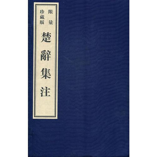楚辞集注:影印本(限量珍藏版)  宣纸