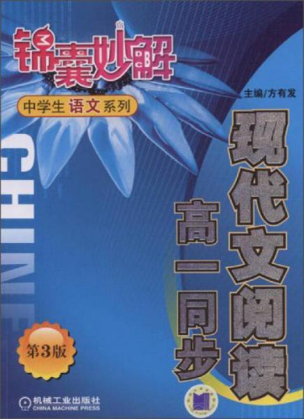 锦囊妙解中学生语文系列·现代文阅读:高一同步(第3版)