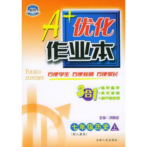 A+优化作业本配套新课标·七年级历史(上册·配人教版)