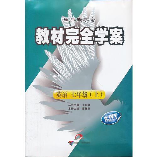 英语七年级(上)(人教版)RJYY(2012年7月印刷)教材完全学案