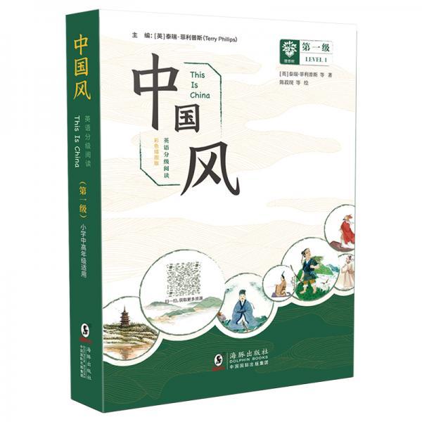 中国风——英语分级阅读(彩色插图版)第一级