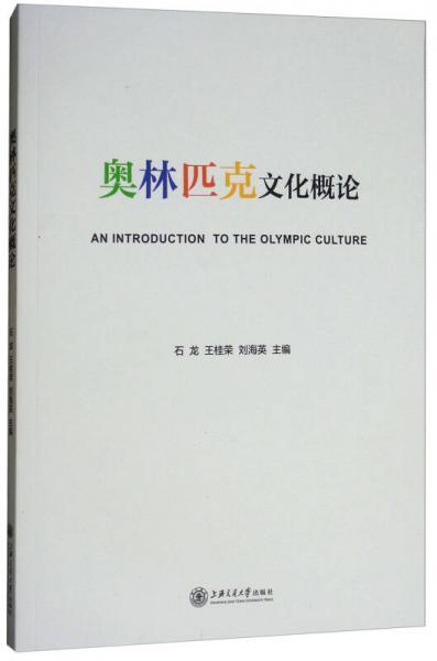 奥林匹克文化概论