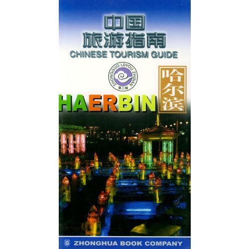 中国旅游指南--哈尔滨
