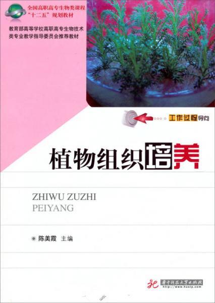 """全国高职高专生物类课程""""十二五""""规划教材:植物组织培养"""