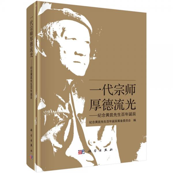 一代宗师 厚德流光:纪念黄昆先生百年诞辰