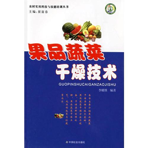 果品蔬菜干燥技术