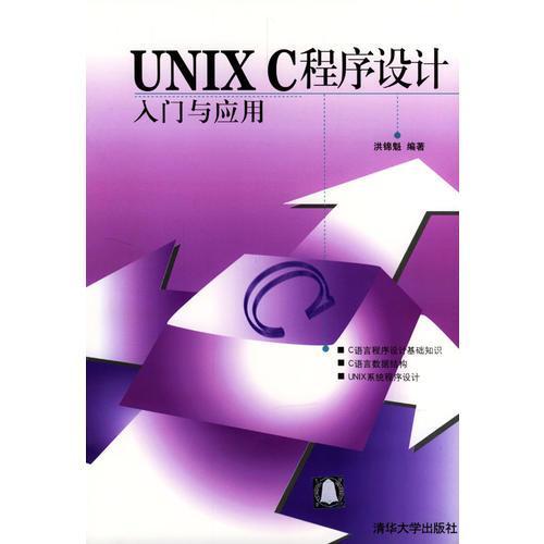 UNIX C程序设计入门与应用