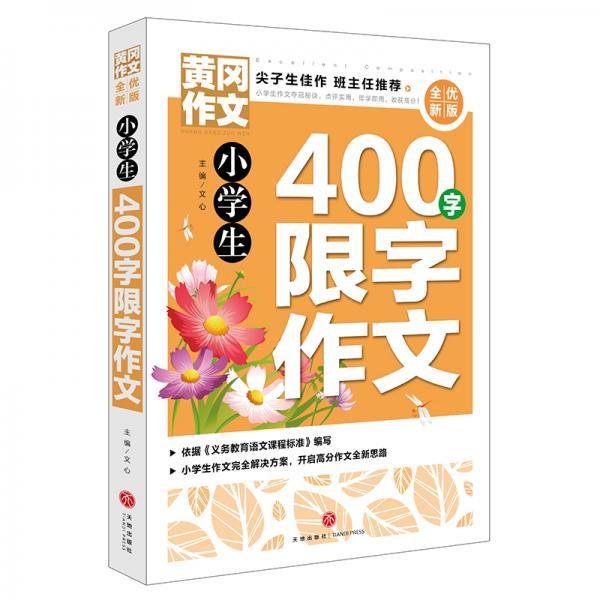 黄冈作文全优新版小学生400字限字作文
