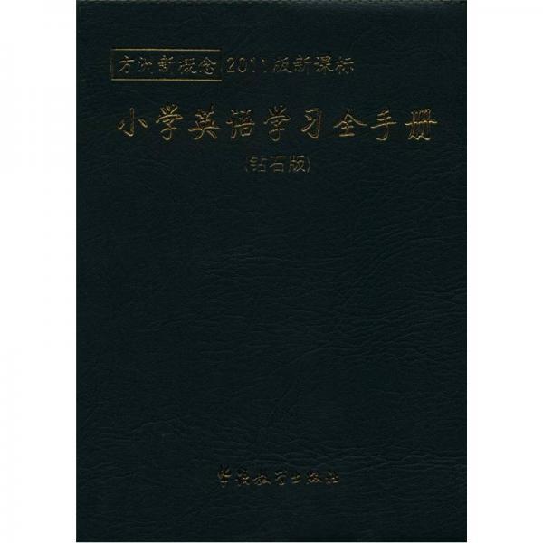 方洲新概念:小学英语学习全手册(钻石版)(2011版新课标)