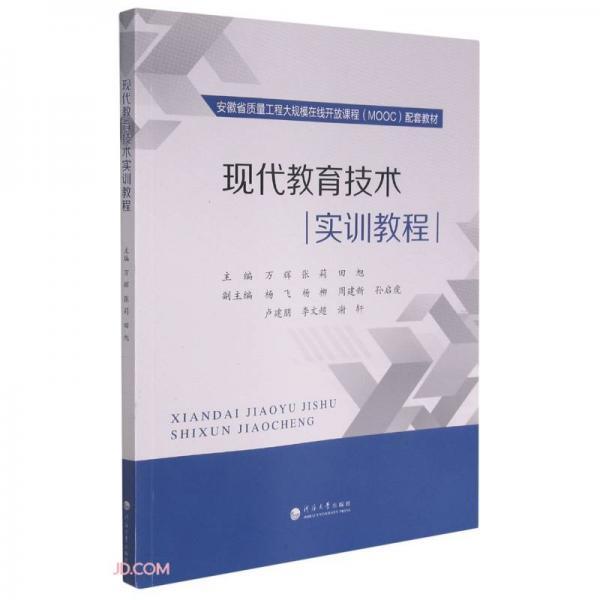 现代教育技术实训教程(安徽省质量工程大规模在线开放课程MOOC配套教材)
