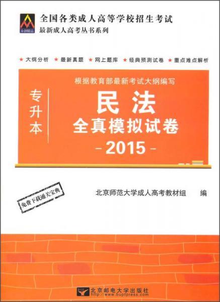 民法全真模拟试卷(专升本 2015版/全国各类成人高等学校招生考试·最新成人高考丛书系列