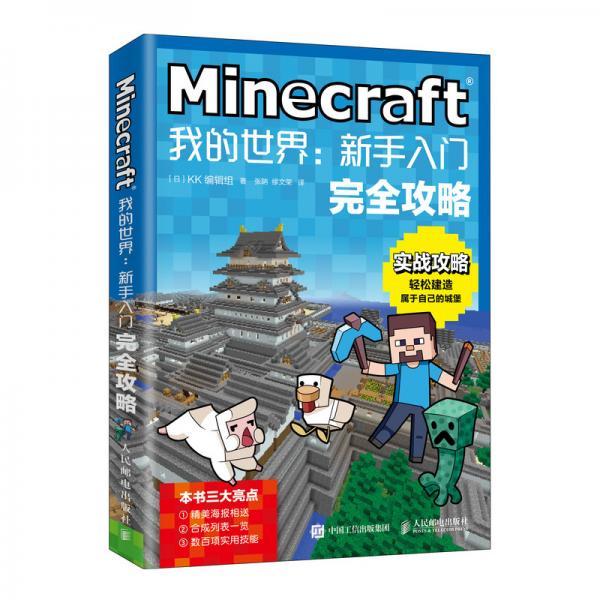 Minecraft我的世界:新手入门完全攻略